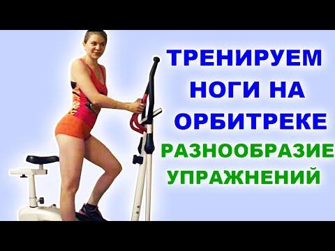 Тренировка ног на орбитреке. Разнообразие упражнений. Кардио. Эллиптический тренажер.