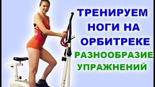 Тренируем ноги на орбитреке. Разнообразие упражнений. Training of feet on an ellipsoid.