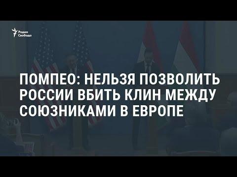 Помпео: нельзя позволить России вбить клин между союзниками / Новости