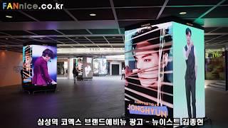 [ 뉴이스트 김종현 생일응원 ] 삼성역 코엑스 브랜드에…