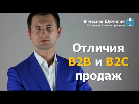 B2B: Отличия b2b и b2c продаж