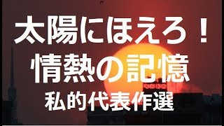 作曲:大野克夫 演奏:井上尭之バンド オリジナルサウンドトラックを6曲...