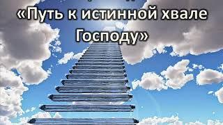 Игорь Гриненко. Проповедь. Путь к истинной хвале Господу