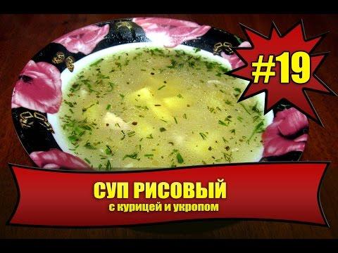 Суп рисовый с куриной грудкой
