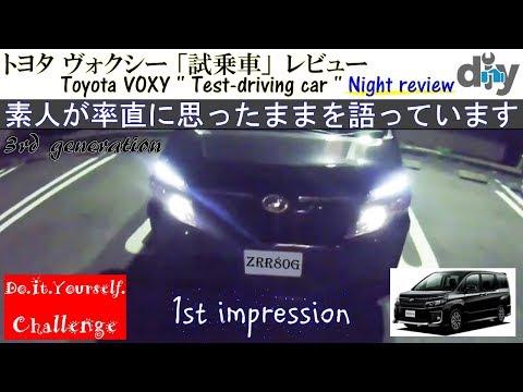 トヨタ ヴォクシー 「試乗車」レビュー /Toyota VOXY '' Test-driving car '' Review ZRR80G /D.I.Y. Challenge