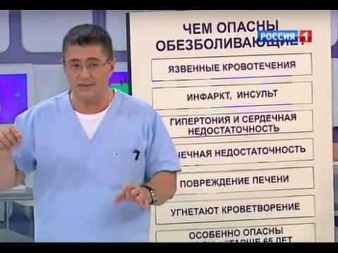 Безопасны ли обезболивающие средства?