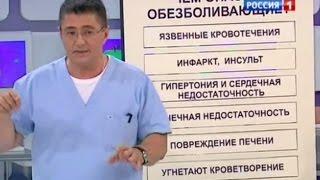 видео Аспирин от головной боли: применение, противопоказания