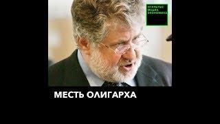 Как Коломойский отомстил Порошенко