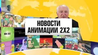 Новости анимации 2х2. Озвучка Симпсонов на 2х2, игра Everything, Олдскул-формление