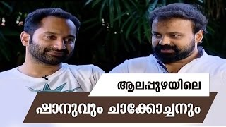 Celibrity Talk - Fahad and Chackochan Take Off Malyalam Movie