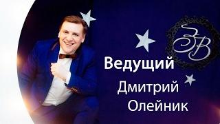 Ведущий на свадьбу в Москве и СПБ Дмитрий Олейник.