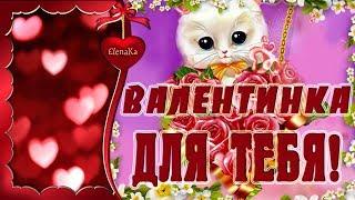 Валентинка для тебя, с Любовью! - Музыкальная открытка в день Влюбленных!