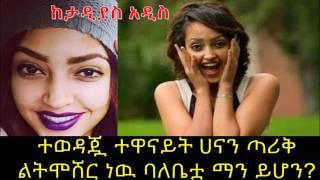 ETHIOPIA - Ethiopian Actress Hanan Tarik is going to marry in May 2017