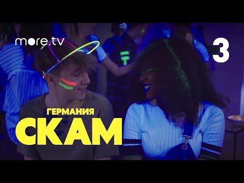 Стыд 3 сезон 3 серия на русском