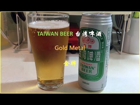 TAIWAN BEER   Gold Metal   金牌啤酒   Alc. 5% By Vol.   台湾ビール