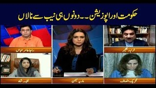 Sawal Yeh Hai | Maria Memon | ARYNews | 24 May 2019