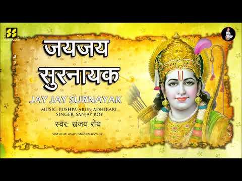 जय जय सुरनायक | Jay Jay Surnayak (Ram Bhajan) | Singer: Sanjay Roy | Music: Pushpa-Arun Adhikari Mp3