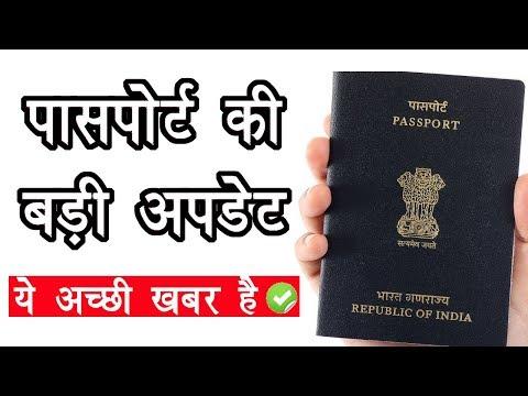 Passport New update February 2018 in Hindi | By Ishan