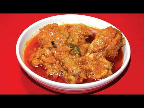 Doi Chicken - Dahi Chicken Recipe - Easy Chicken Curry Recipe In Bengali