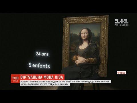 ТСН: Віртуальна Мона Ліза: у паризькому Луврі створили 3D-модель знаменитої картини Да Вінчі