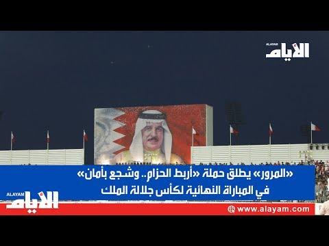 «المرور» يطلق حملة «أربط الحزام   وشجع بأمان» في المباراة النهائية لكأس جلالة الملك  - نشر قبل 2 ساعة