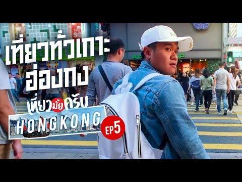 เที่ยวมั้ยครับ EP.5 ฮ่องกง ซื้อตั๋วเครื่องบินผิด!!!