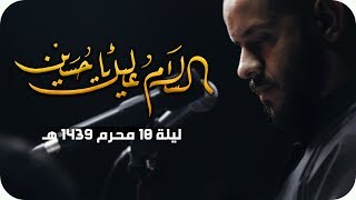 السلام عليك يا حسين - الملا محمد بوجبارة | ليلة ١٠ محرم ١٤٣٩هـ