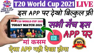 t20 world cup 2021 live kaise dekhe|how to watch t20 world cup 2021 free me t20 match kaise dekhe