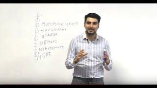 Финансовая грамотность | Урок №1 | Устройство денег | Артур Мурадян