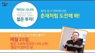 [인생 2막 희망 설계 : 액티브시니어 #04] 매월 …