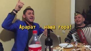 Армянин спел о турках.  Арарат - наша гора!