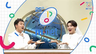 [Mnet] 25 Mnet x #TMI_NEWS #전현무 #장도연
