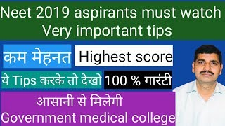 Neet 2019 ।। Weakest students can get government college easily through time management in exam hall