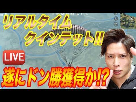 【荒野行動】(Live)皆で勝ち取るドン勝プレイ!!#5【Ockto Channel】