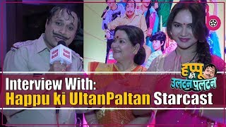 Happu Ki Ultan Paltan Starcast Interview | Bollywood Kesari