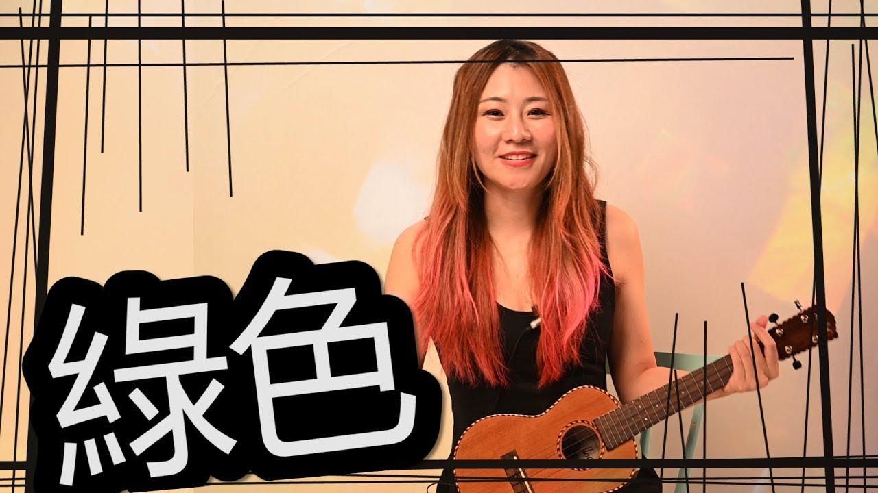 [麗麗卡拉OK] 250 綠色 (陳雪凝) - YouTube