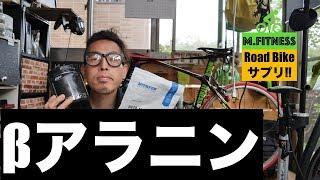 ロードバイクに重要『βアラニン』の話!!