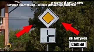Абсурдно кръстовище в София - всички пътища са с предимство