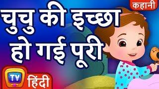 चुचु की इच्छा हो गई पूरी (ChuChu's Wish Comes True) - ChuChuTV Hindi Kahaniya|Moral Stories for Kids