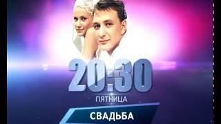 Свадьба (2000) - Телевизионный Трейлер