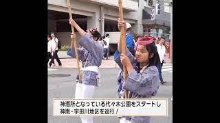 北谷稲荷神社「秋季例大祭」お神輿!【渋谷コミュニティニュース】