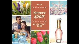 Каталог AVON 8/2018 Видео обзор на каталог AVON Украина