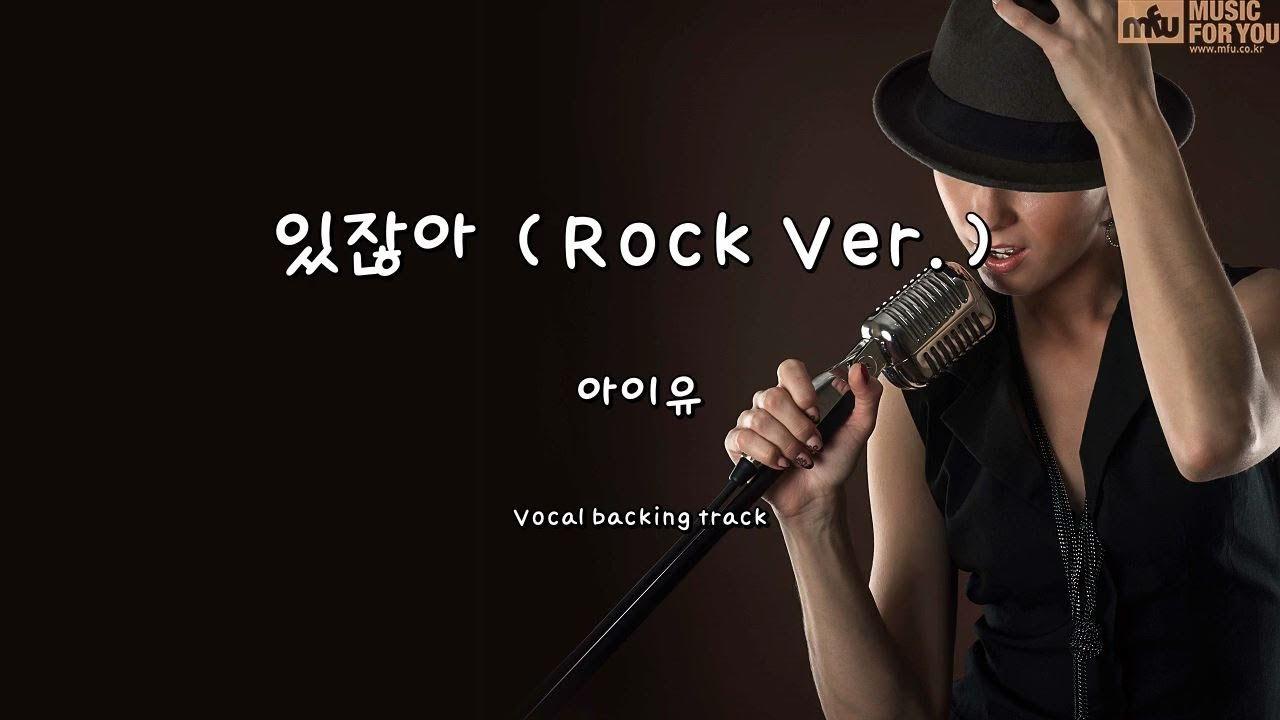있잖아 (Rock Ver.) - 아이유 (Instrumental /u0026 Lyrics)