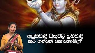 අසුබවාදි සිතුවිලි සුබවාදි කර ගන්නේ කොහොම්ද?| Piyum Vila| 09 - 04 - 2020 | Siyatha TV Thumbnail