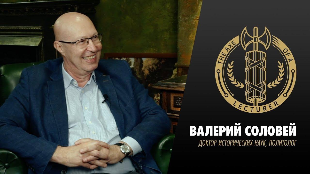 Валерий Соловей- протесты, слабая оппозиция и судьба России.