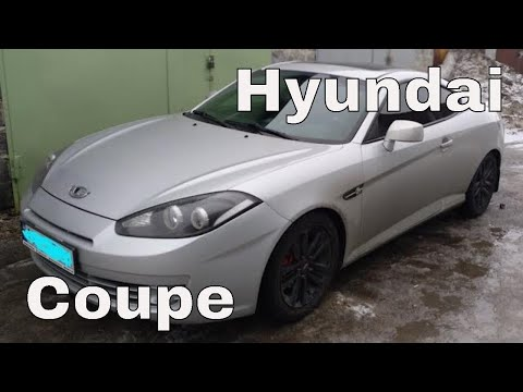 Hyundai Coupe, он же Tiburon, он же Tuscani, он же Turbulence 🇰🇷
