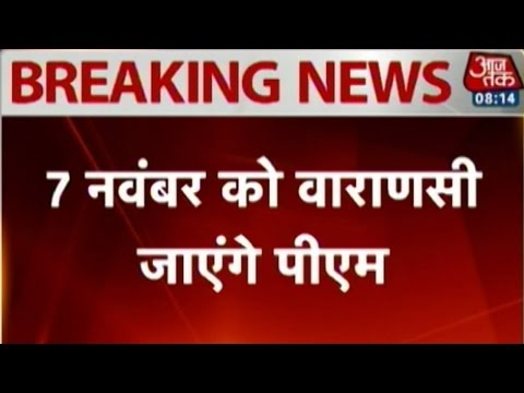 Modi to travel to Varanasi for two days