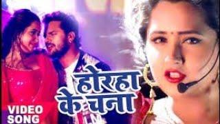 Horha ke channa muqaddar movie song -by khesari lal - in dj