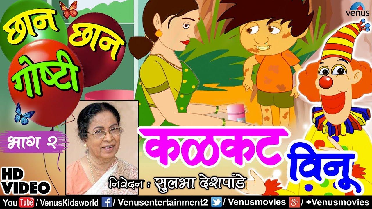 Chhan Chhan Goshti Vol - 2   Sulbha Deshpande   Kalakatt Vinu   Marathi Animated Children's Story