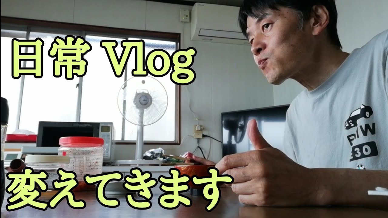 少し撮り方を変え 新たな日常Vlogへ